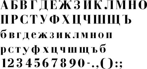 Russian Fonts Or Software 118